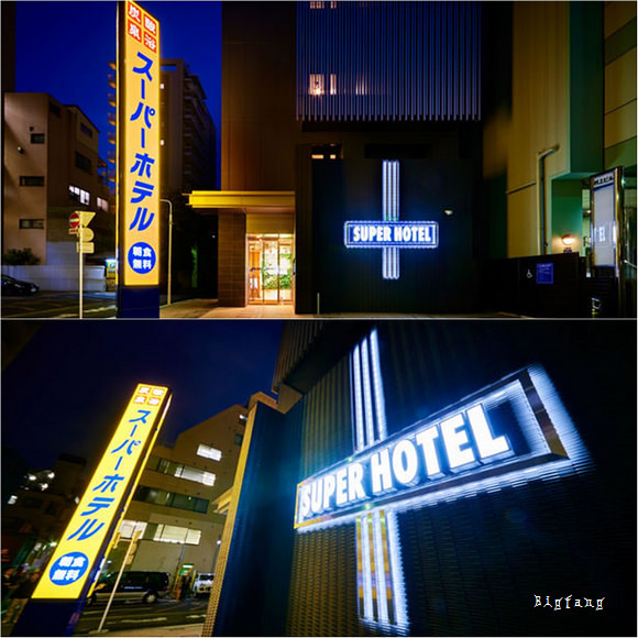 a.Super Hotel Akihabara-Suehirocho.jpg