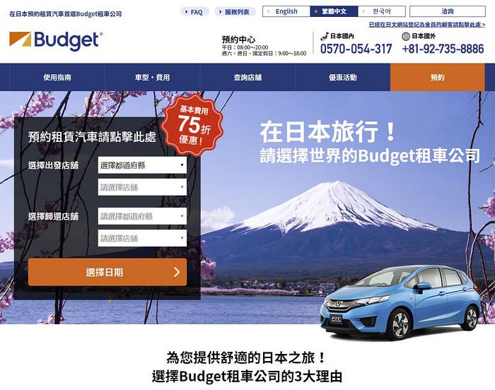 Budget 租車